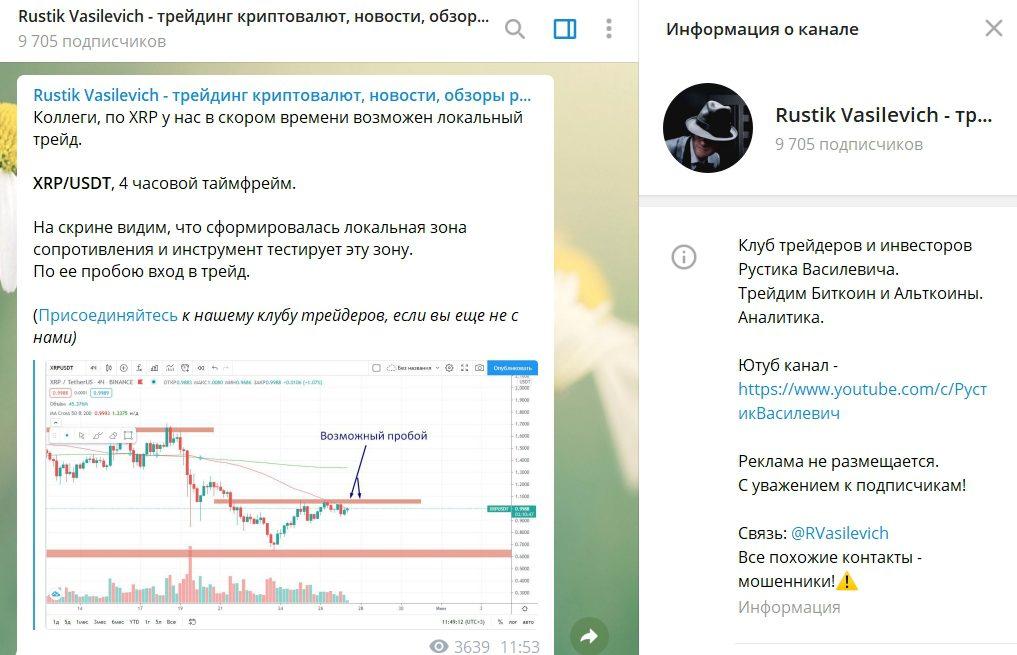 Канал Рустика Василевича