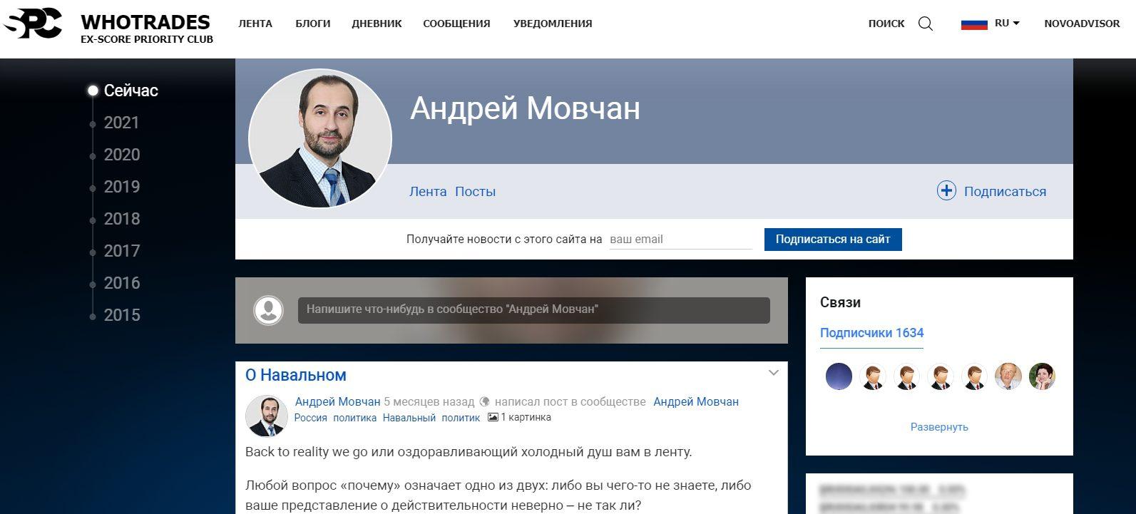 Сайт Андрея Мовчана