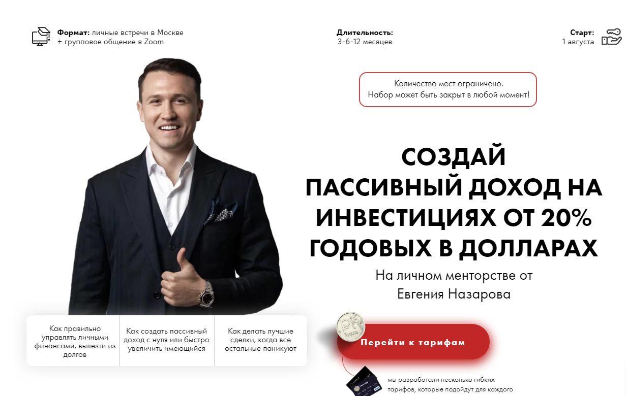 Сайт Евгения Назарова