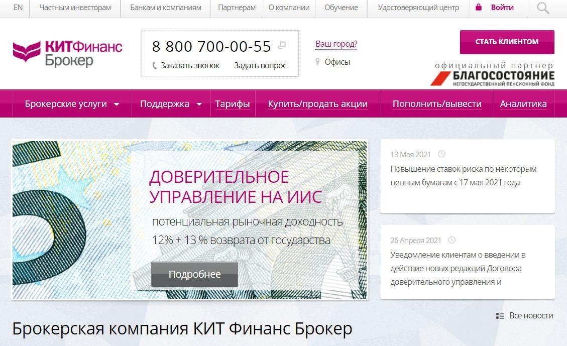Сайт КИТ Финанс