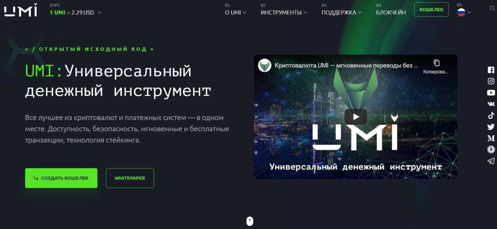 Сайт Криптовалюта UMI