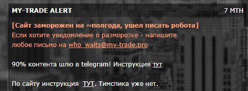Сайт Майтрейд