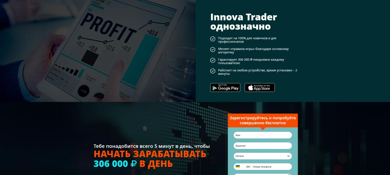 Сайт Максима Орлова Innova Trader