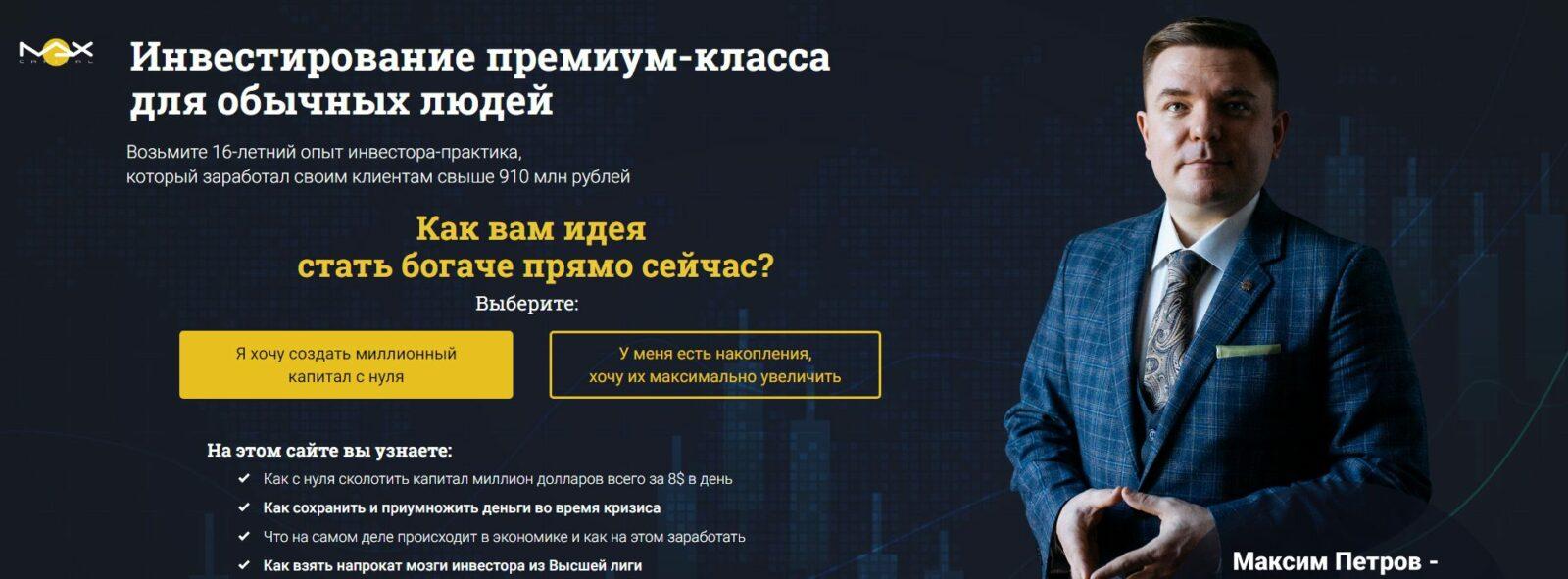 Сайт MaxCapital Максима Петрова
