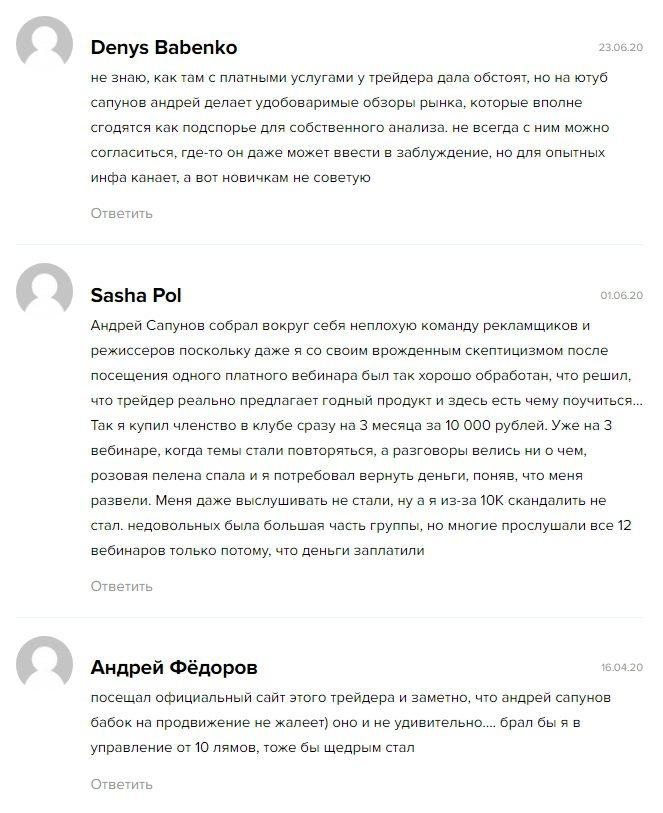 Сапунов Андрей отзывы