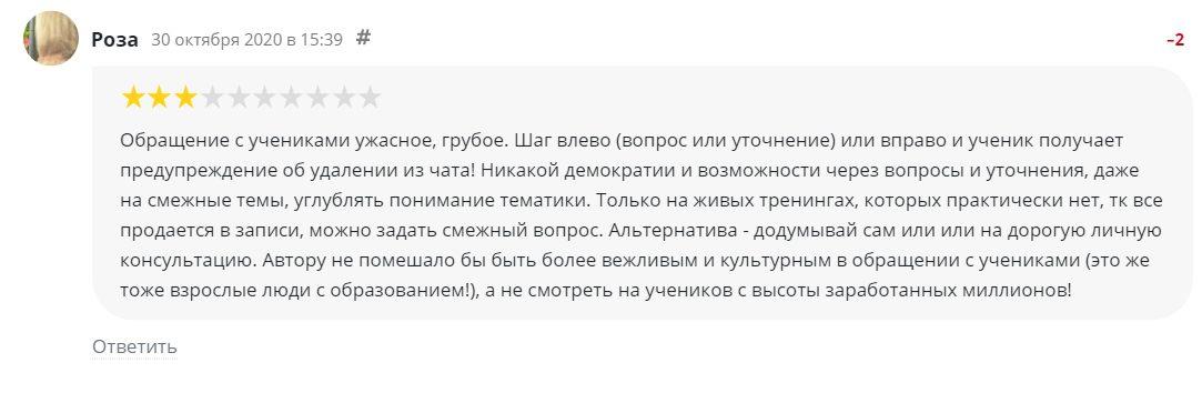Сергей Бриз отзывы