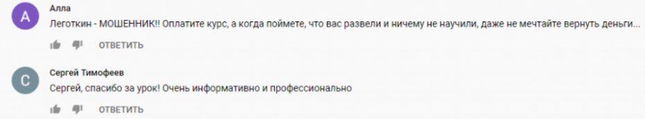 Сергей Леготкин отзывы