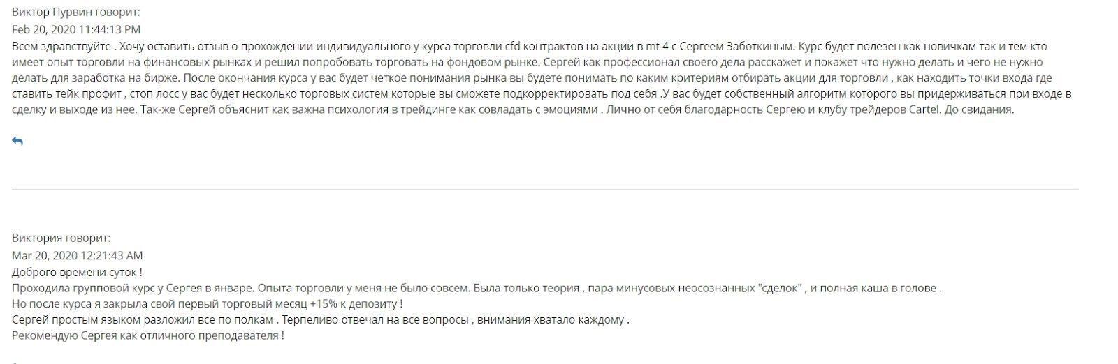 Реальные отзывы о курсе Заботкина