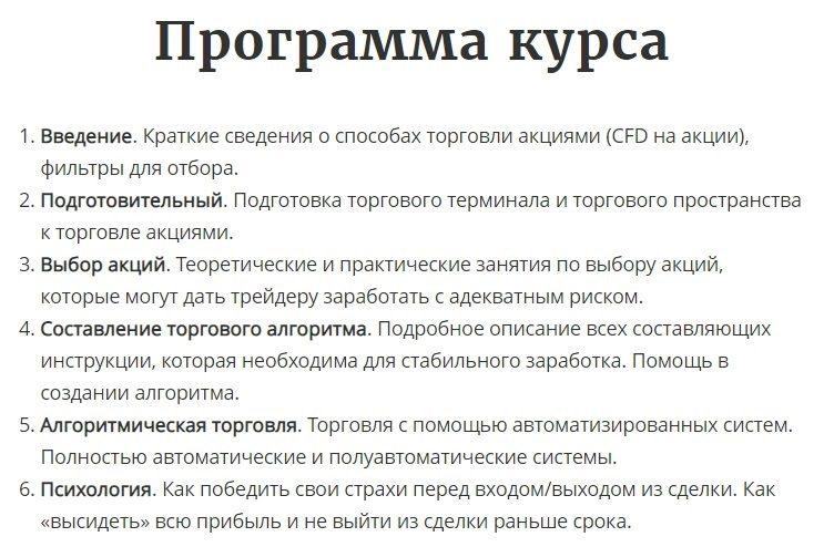 Курс Сергея Заботкина