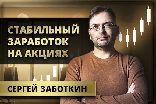 Сергей Заботкин – отзывы