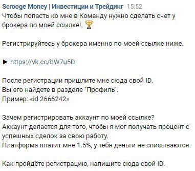 Сервис Scrooge Money