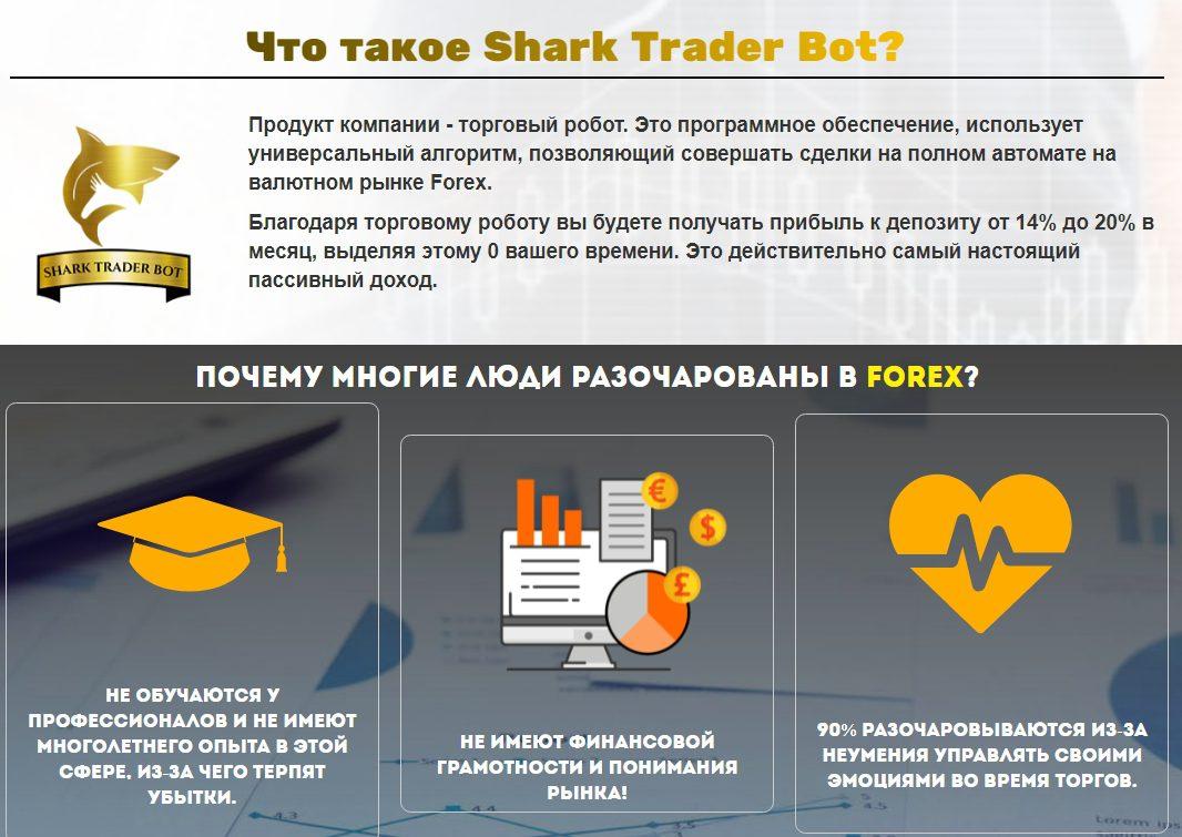Shark Trader Bot — финансовый бот