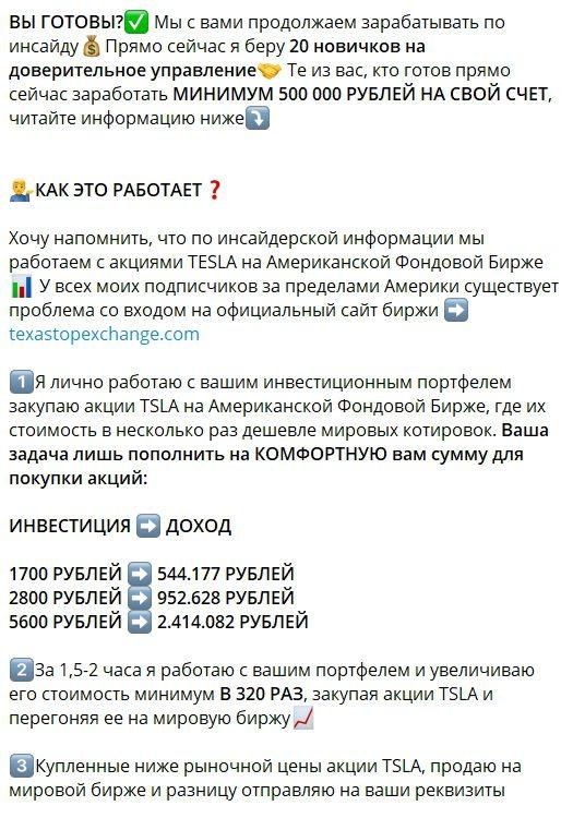 Схема работы у Алексея Багирова