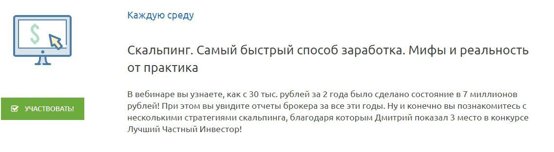 Скальпинг на миллион Дмитрий Черемушкин