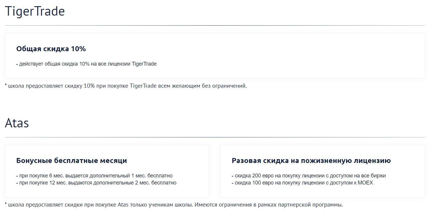 Скидки и бонусы на обучение у Сергея Леготкина