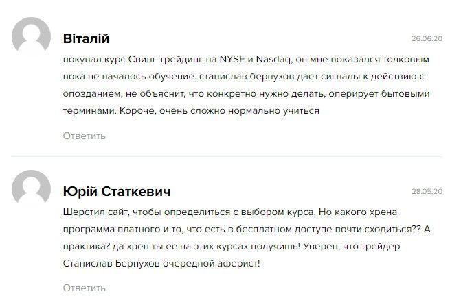 Станислав Бернухов отзывы
