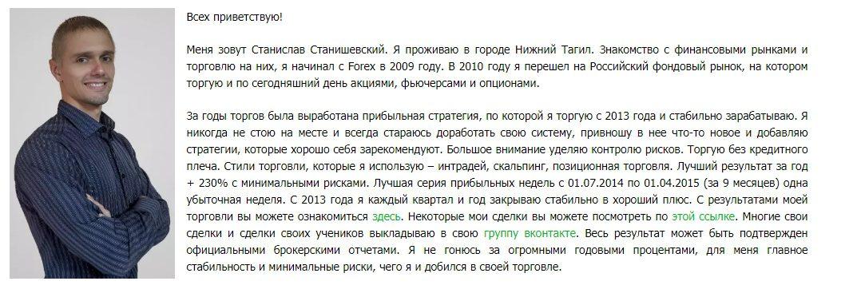 Станислав Станишевский о себе