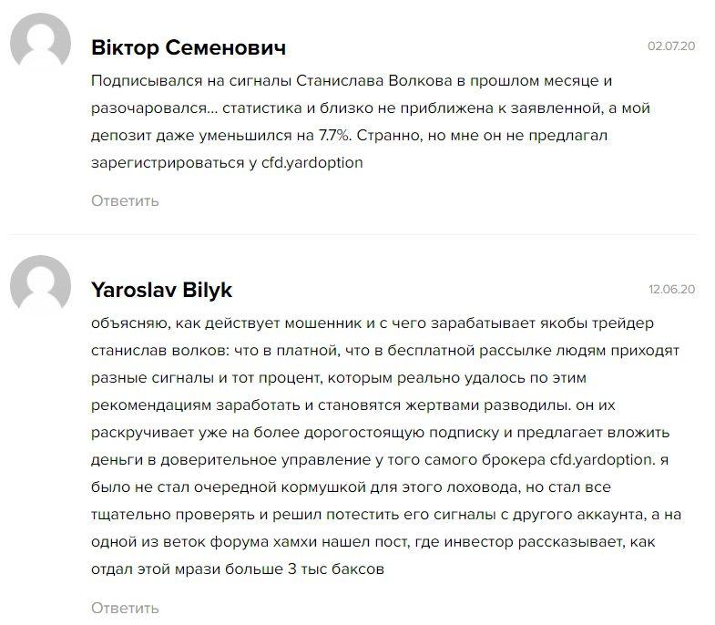 Станислав Волков отзывы