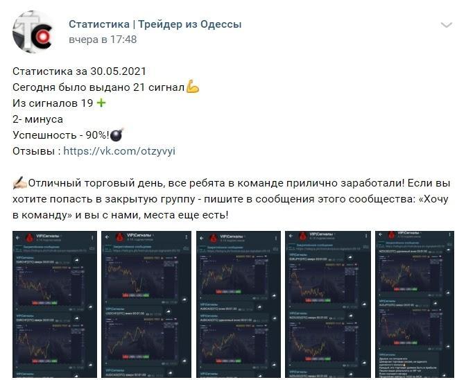 СТАТИСТИКА Трейдер из Одессы - Ольги Строговой