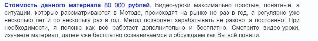 Стоимость курса Дмитрия Пушкарева