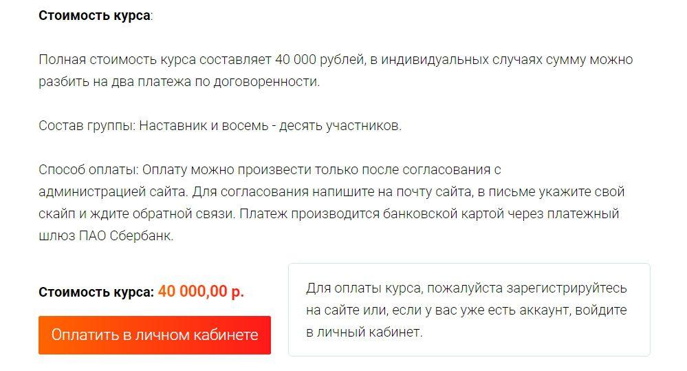 """Стоимость курса """"Фундаментальный 2021"""" от Андрея Коровина"""
