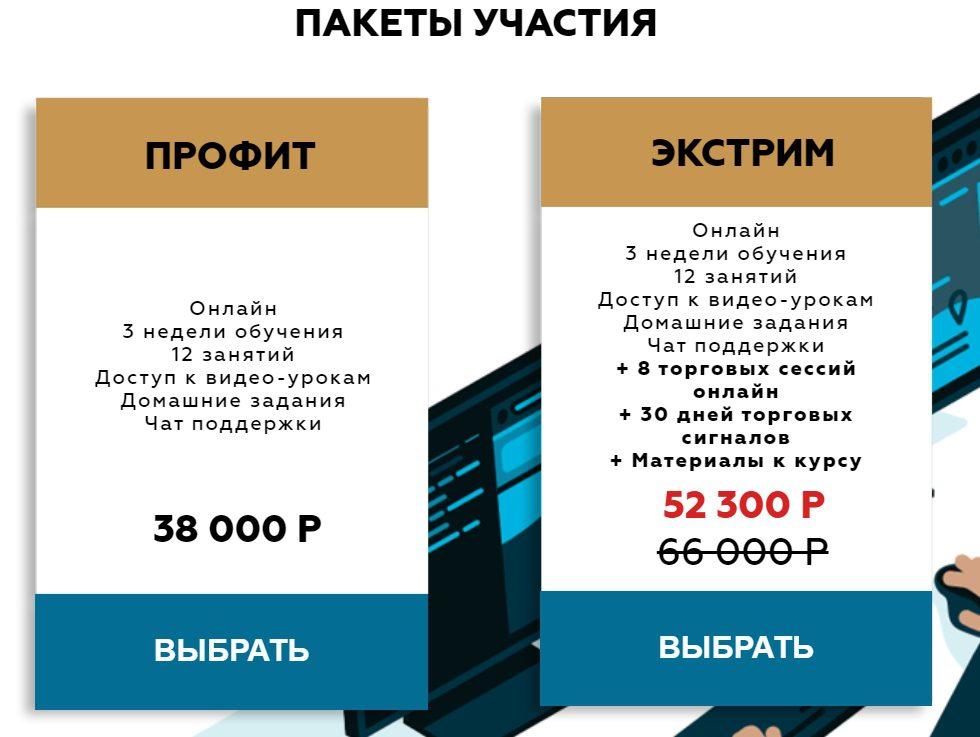 стоимость обучения Армена Геворкяна