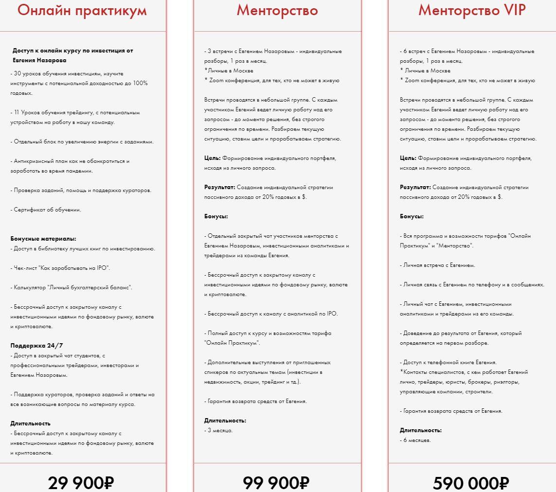 Стоимость обучения Евшения Назарова