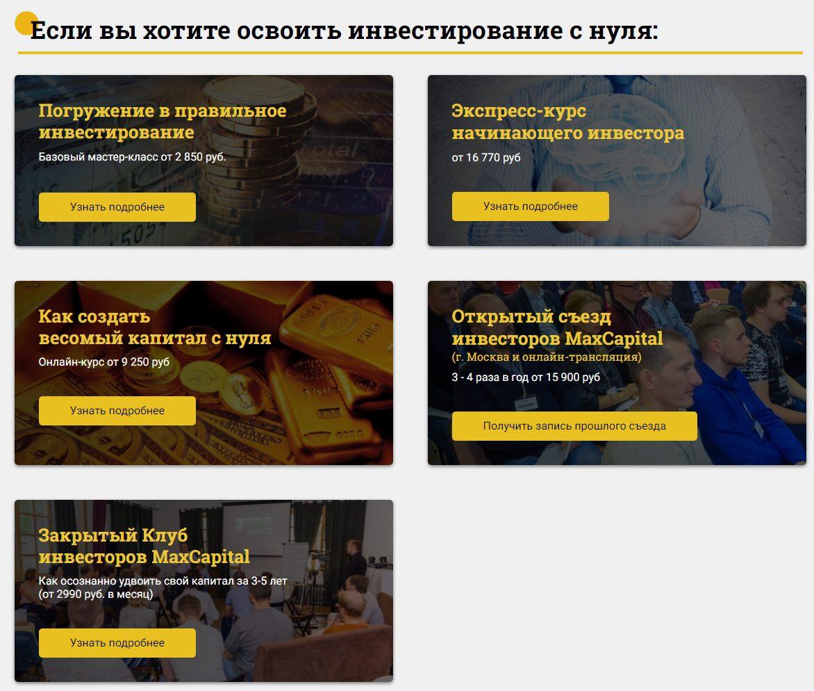 Стоимость обучения у Максима петрова