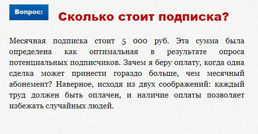 Стоимость подписки Сергея Копанева