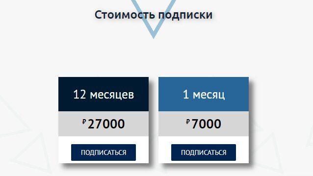 Стоимость подписки