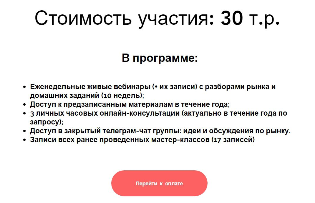 Стоимость участия на курсе у Станислава Бернухова