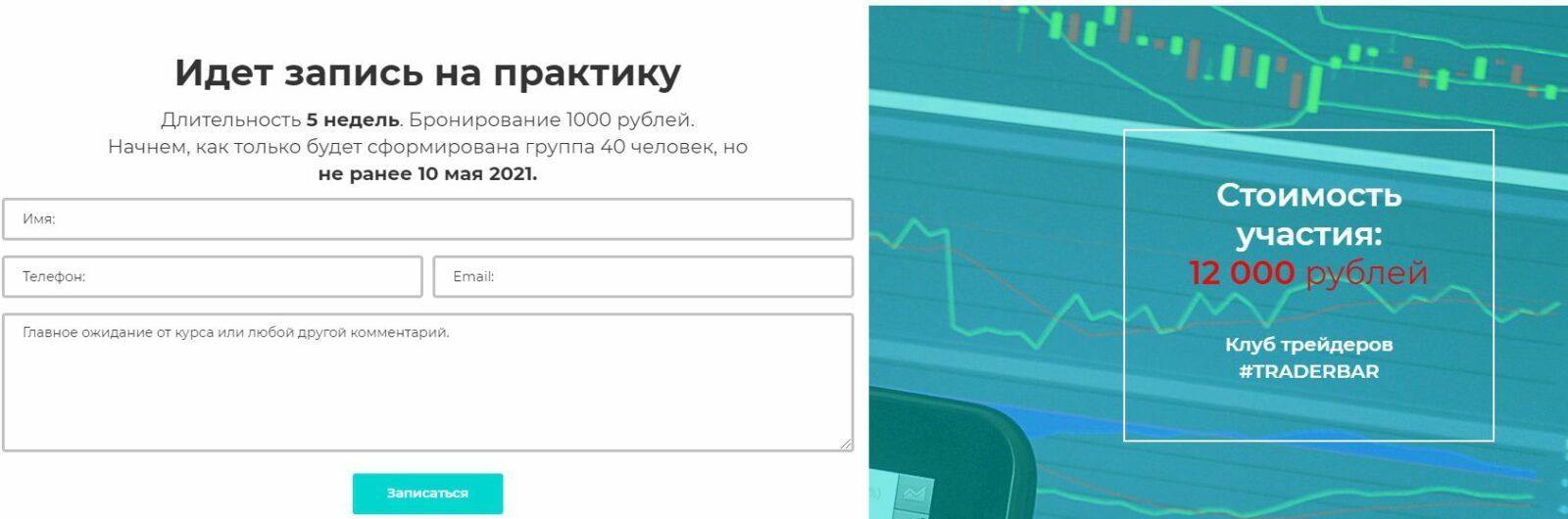 Стоимость участия в Trader Bar Ильдара Нургалиева