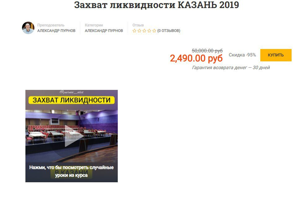 Стоимость уроков Алексея Тарасова