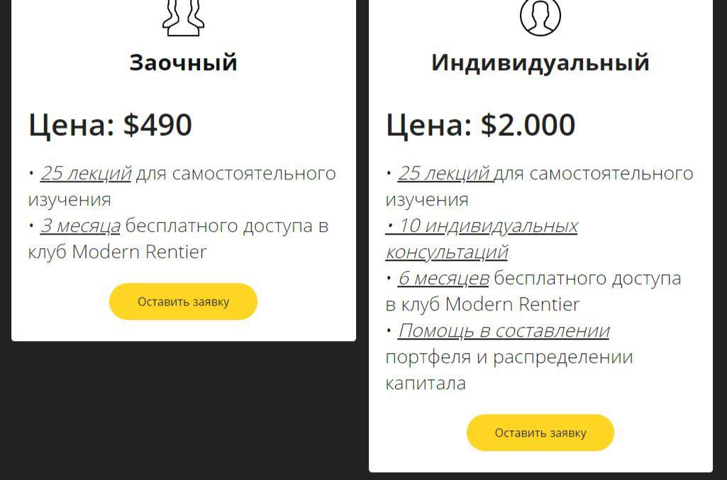 Стоимость услуг Андрей Михайлец