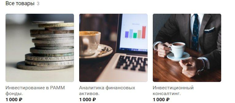 Стоимость услуг Артема Терегулова
