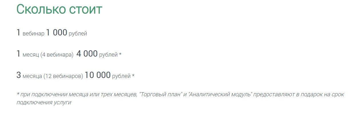 Стоимость вебинаров Андрея Сапунова