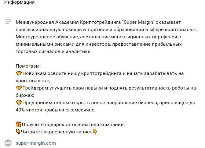 Super Margin Армен Геворкян