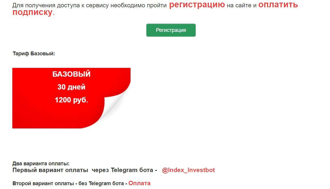 Тарифы за подписку у Александра Нестерова