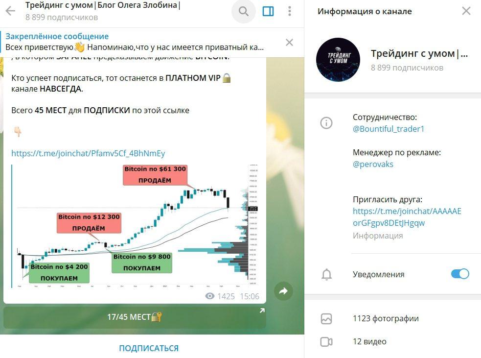 Телеграм канала «Трейдинг с умом» Олега Злобина