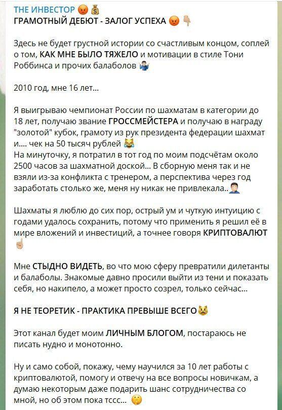 Телеграмм Дмитрия Усманова