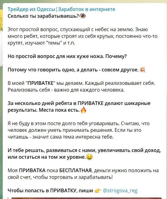 Телеграмм канал Ольги Строговой