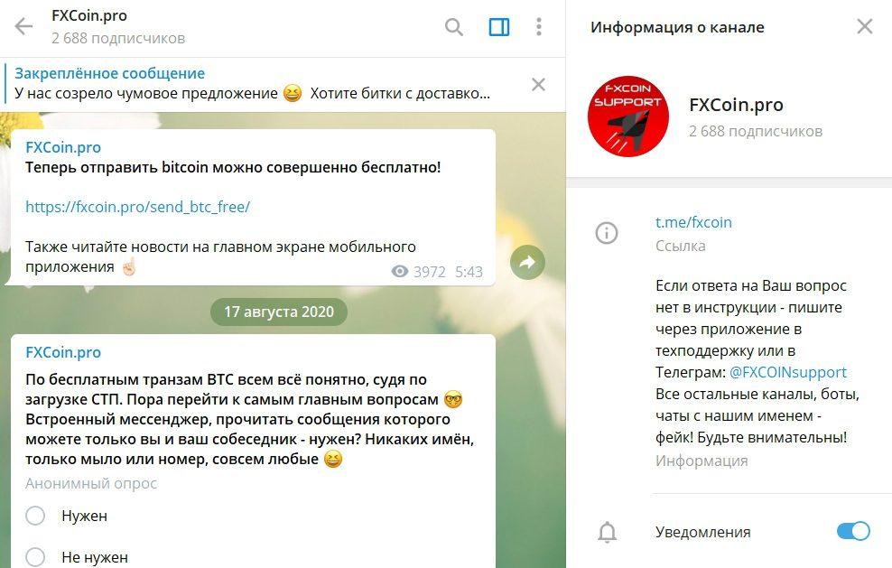 Телеграмм канал FXcoin
