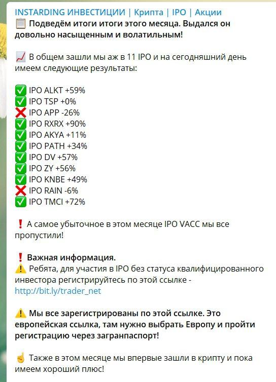 Телеграмм канал Инстардинг