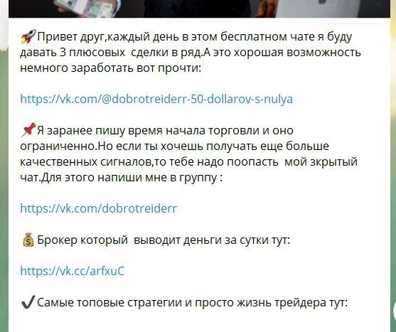 Телеграмм канал Руслана Воронова