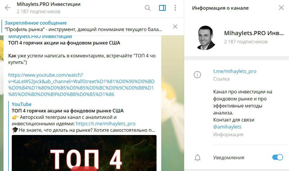 Телеграмм канал трейдера Андрея Михайлца
