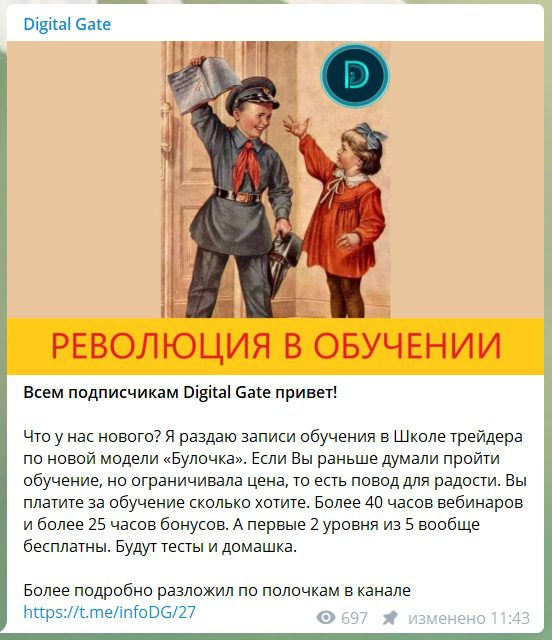 Телеграмм Олега Ганна