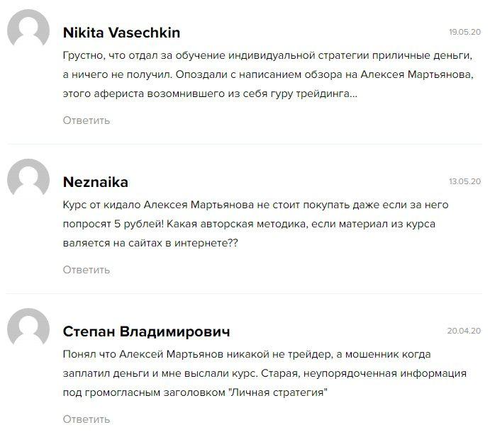 Тимофей Мартынов отзывы