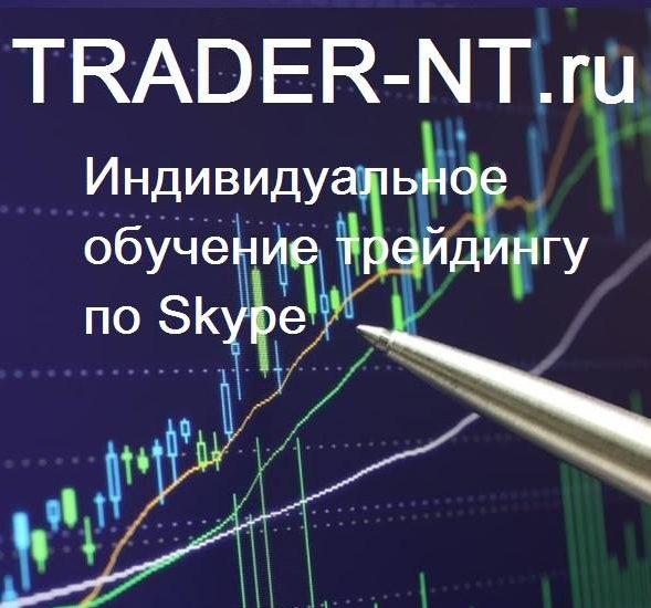 TRADER-NT Станислава Станишевского