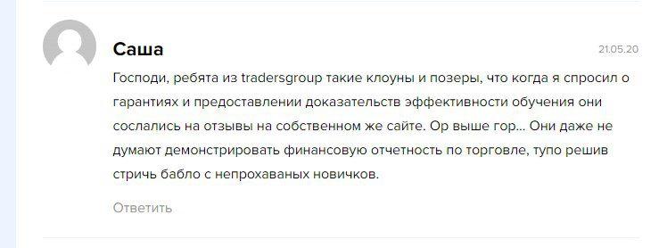 tradersgroup отзывы