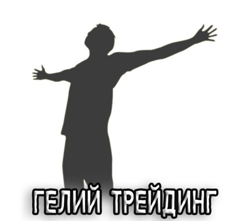 Трейдер Артем Гелий